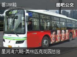 广州番188路上行公交线路