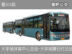 广州番201路上行公交线路