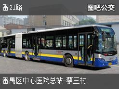 广州番21路上行公交线路