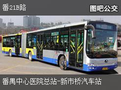 广州番21B路上行公交线路