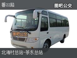 广州番22路上行公交线路