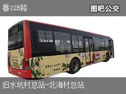 广州番22B路上行公交线路