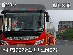 广州番23B路上行公交线路