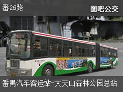 广州番26路上行公交线路