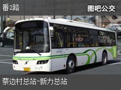 广州番2路上行公交线路