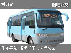 广州番51路上行公交线路