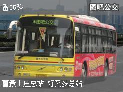 广州番55路下行公交线路