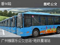 广州番56路上行公交线路
