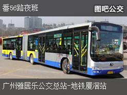 广州番56路夜班上行公交线路