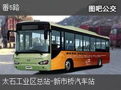 广州番5路上行公交线路