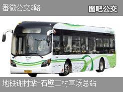 广州番微公交2路上行公交线路