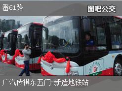 广州番61路下行公交线路