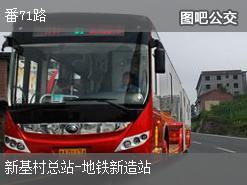 广州番71路上行公交线路