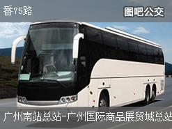 广州番75路上行公交线路