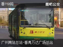 广州番75B路上行公交线路