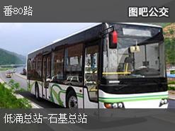 广州番80路上行公交线路
