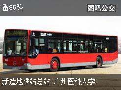 广州番85路上行公交线路