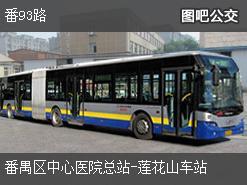 广州番93路上行公交线路