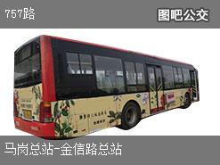 广州757路上行公交线路