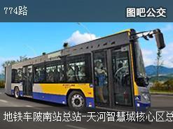 广州774路上行公交线路
