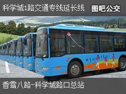 广州科学城1路交通专线延长线上行公交线路