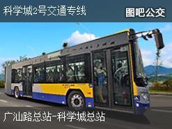 广州科学城2号交通专线上行公交线路