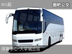 广州801路上行公交线路