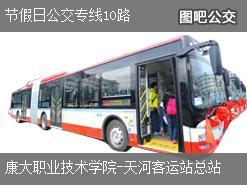 广州节假日公交专线10路上行公交线路