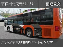 广州节假日公交专线11路上行公交线路