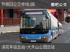 广州节假日公交专线2路上行公交线路