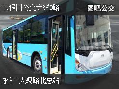 广州节假日公交专线9路上行公交线路