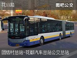 广州花11路上行公交线路