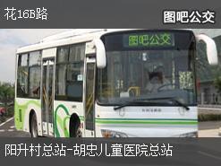 广州花16B路上行公交线路