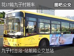 广州花17路九子村班车上行公交线路
