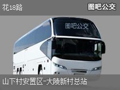 广州花18路上行公交线路