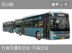 广州花19路上行公交线路