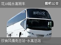 广州花19路永高班车上行公交线路