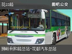 广州花23路上行公交线路