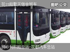 广州花23路擎天宿舍班车上行公交线路