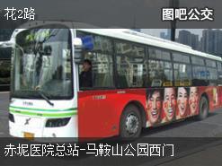 广州花2路上行公交线路
