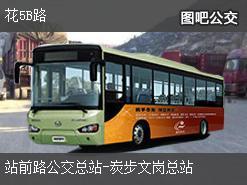广州花5B路上行公交线路