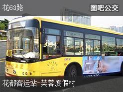 广州花63路上行公交线路