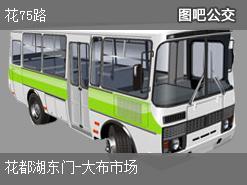 广州花75路上行公交线路