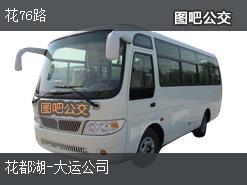 广州花76路上行公交线路