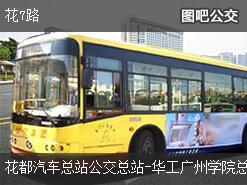 广州花7路上行公交线路