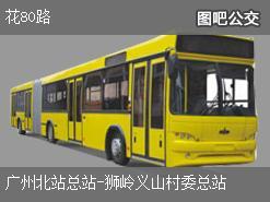 广州花80路上行公交线路