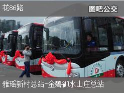 广州花86路上行公交线路