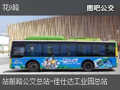 广州花9路上行公交线路