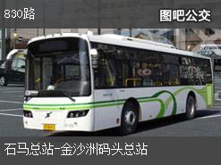 广州830路上行公交线路