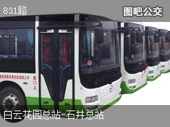 广州831路上行公交线路